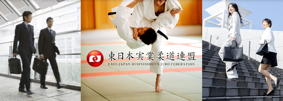 東日本実業柔道連盟